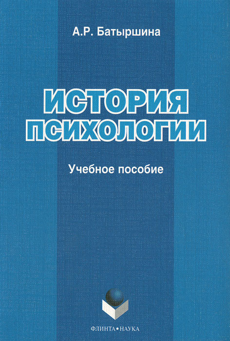 История психологии, А. Р. Батыршина