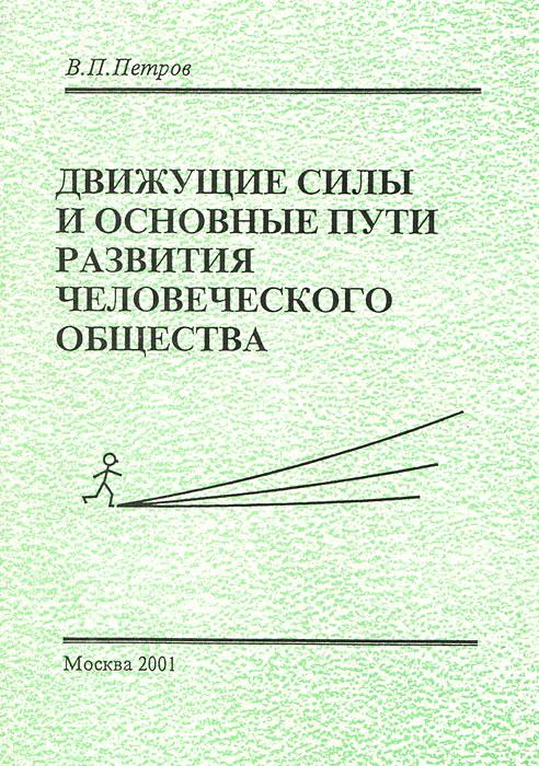 Движущие силы и основные пути развития человеческого общества, В. П. Петров