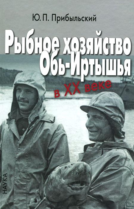 Рыбное хозяйство Обь-Иртышья в ХХ веке, Ю. П. Прибыльский