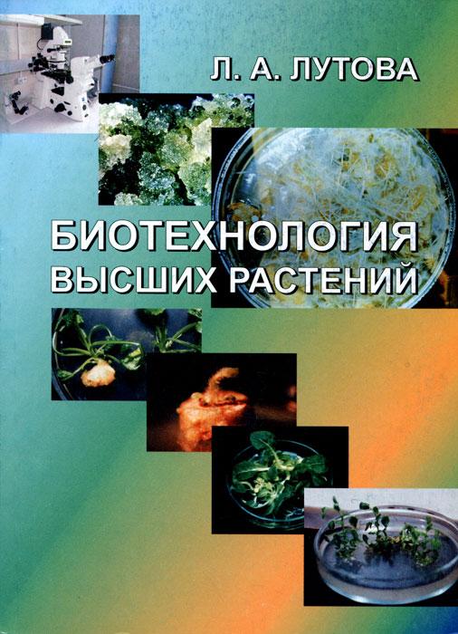 Биотехнология высших растений, Л. А. Лутова