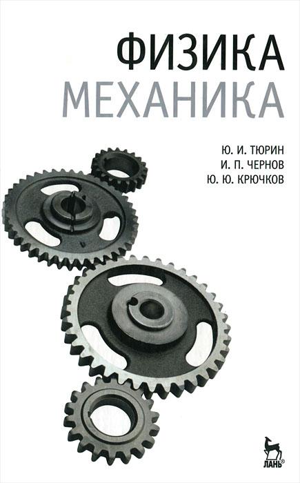 Физика. Механика, Ю. И. Тюрин, И. П. Чернов, Ю. Ю. Крючков