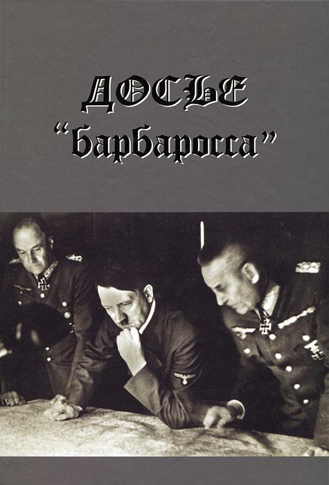 """Досье """"Барбаросса"""", В. В. Голицын"""