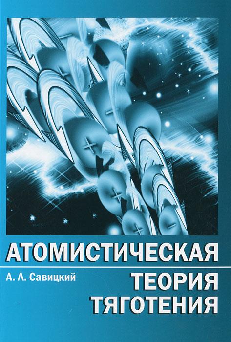 Атомистическая теория тяготения в кратком изложении, А. Л. Савицкий