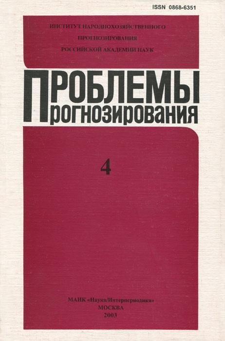 Проблемы прогнозирования, №4, 2003,