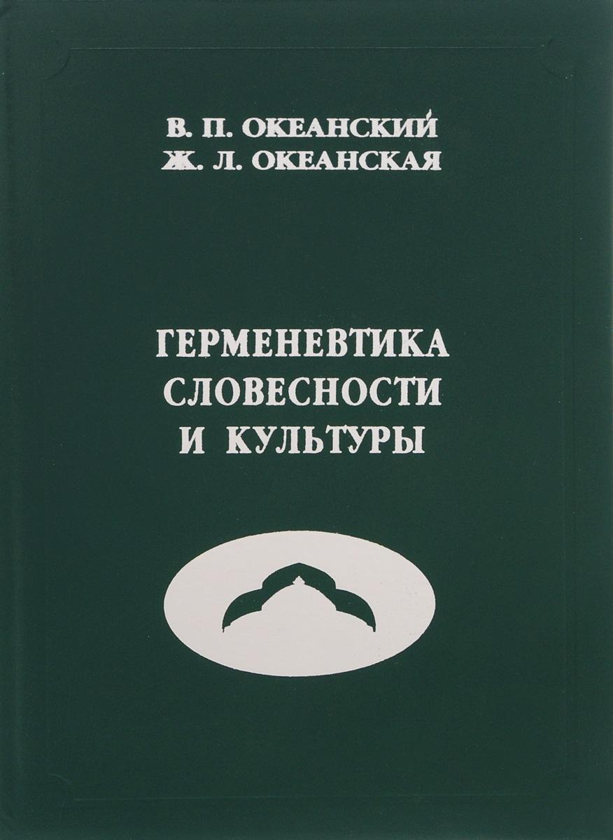 Герменевтика словесности и культуры. Учебное пособие, В. П. Океанский, Ж. Л. Океанская