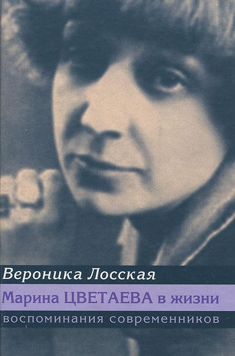 Марина Цветаева в жизни. Воспоминания современников, Вероника Лосская