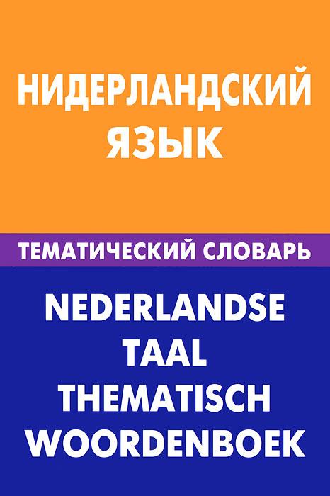 Нидерландский язык. Тематический словарь / Nederlandse taal: Thematisch woordenboek, М. Н. Пушкова