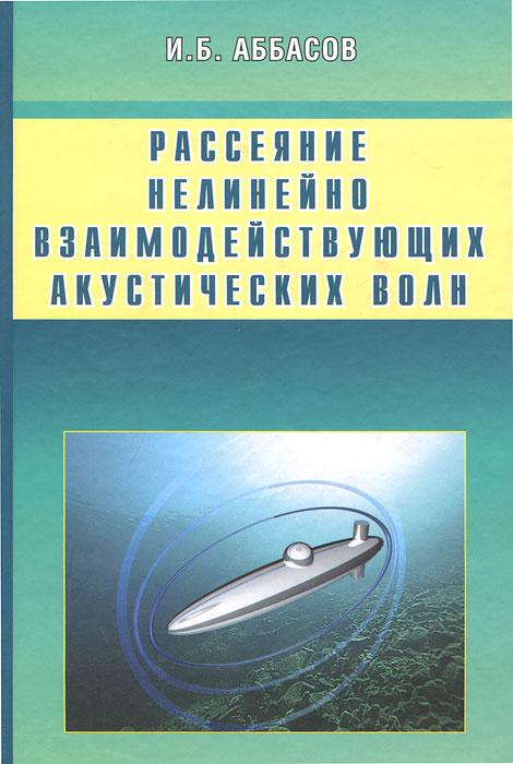 Рассеяние нелинейно взаимодействующих акустических волн, И. Б. Аббасов