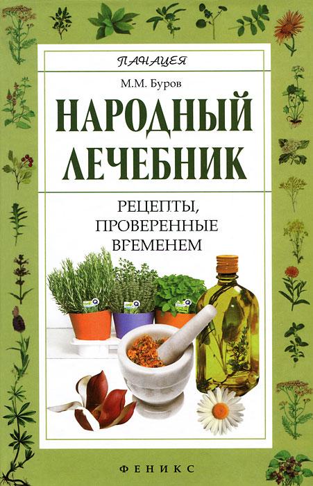 Народный лечебник. Рецепты, проверенные временем, М. М. Буров