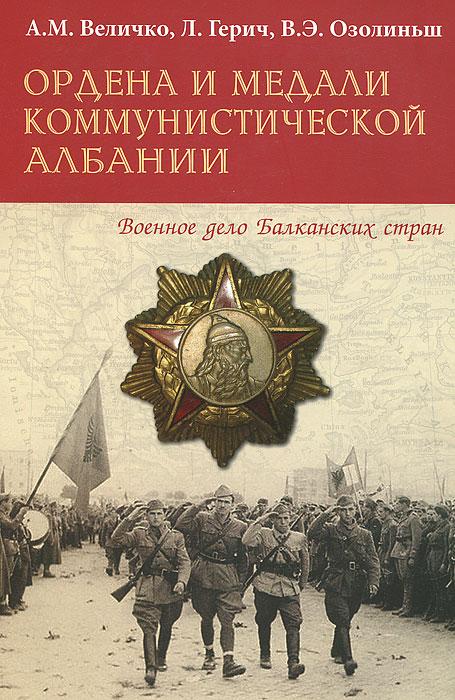 Ордена и медали коммунистической Албании, А. М. Величко, Л. Герич, В. Э. Озолиньш