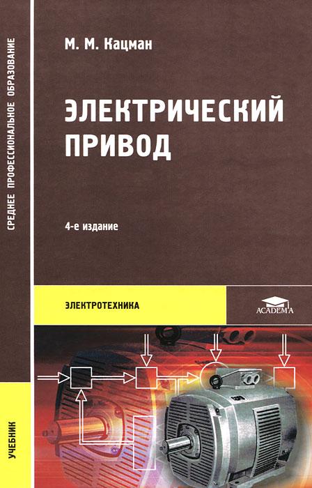 Электрический привод, М. М. Кацман