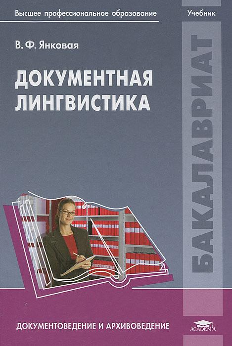 Документная лингвистика, В. Ф. Янковая