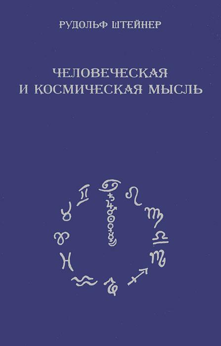 Человеческая и космическая мысль, Рудольф Штейнер