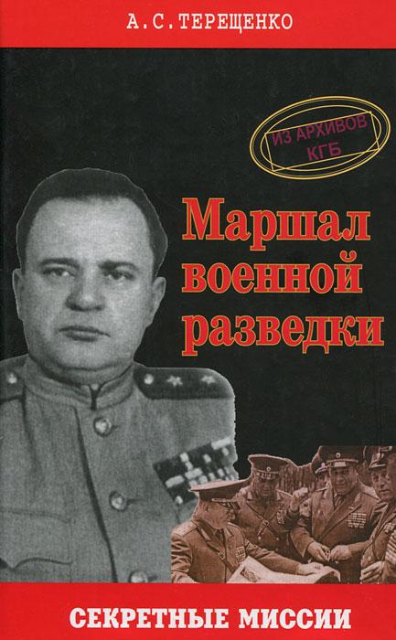 Маршал военной разведки, А. С. Терещенко