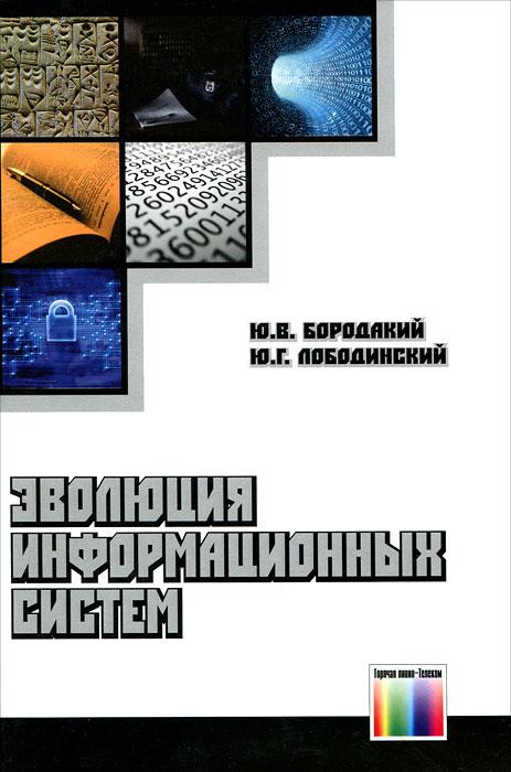 Эволюция информационных систем, Ю. В. Бородакий, Ю. Г. Лободинский