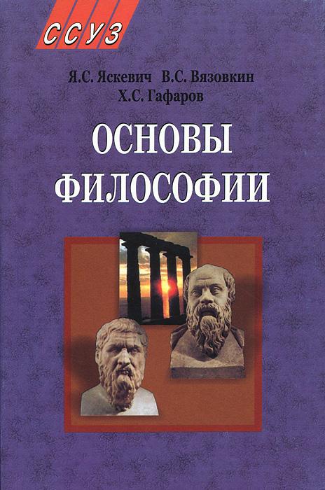 Основы философии, Я. С. Яскевич, В. С. Вязовкин, Х. С. Гафаров
