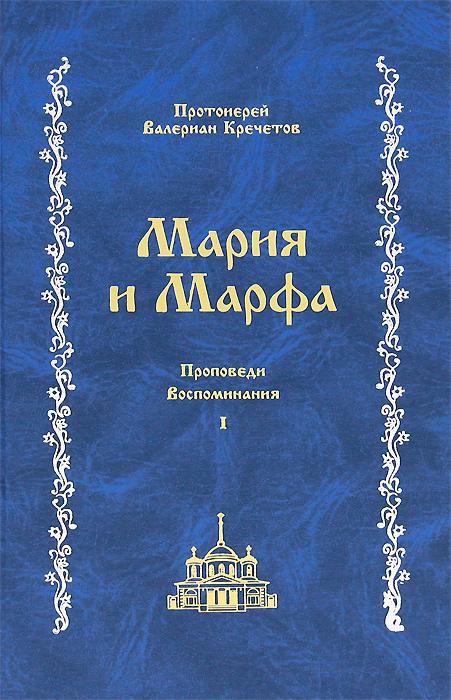 Мария и Марфа. Проповеди. Воспоминания, Протоиерей Валериан Кречетов
