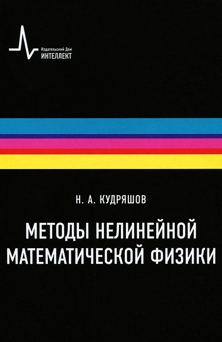 Методы нелинейной математической физики, Н. А. Кудряшов