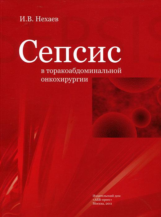 Сепсис в торакоабдоминальной онкохирургии, И. В. Нехаев