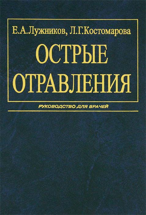 Острые отравления, Е. А. Лужников, Л. Г. Костомарова
