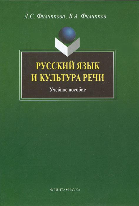 Русский язык и культура речи, Л. С. Филиппова, В. А. Филиппов