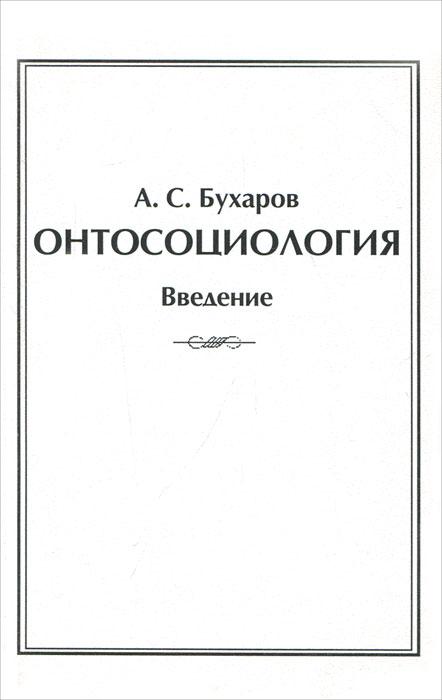 Онтосоциология. Введение, А. С. Бухаров