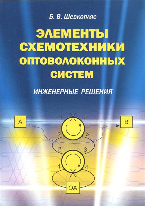 Элементы схемотехники оптиволоконных систем. Инженерные решения, Б. В. Шевкопляс