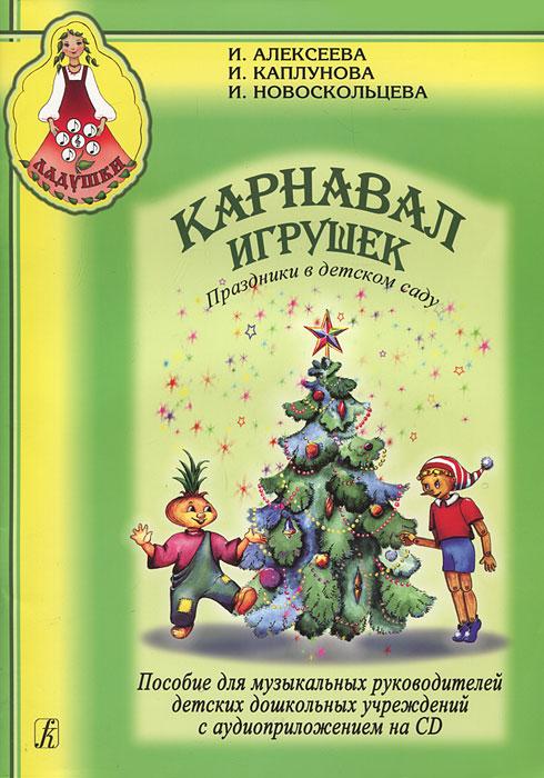 Карнавал игрушек. Праздники в детском саду (+ CD-ROM), И. Алексеева, И. Каплунова, И. Новоскольцева