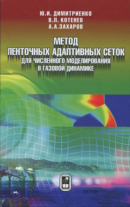 Метод ленточных адаптивных сеток для численного моделирования в газовой динамике, Ю. И. Димитриенко, В. П Котенев, А. А. Захаров