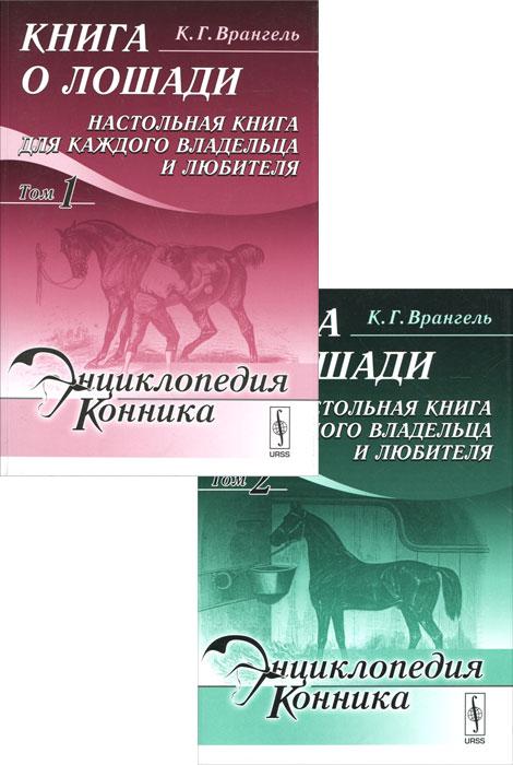 Книга о лошади. Настольная книга для каждого владельца и любителя (комплект из 2 книг), К. Г. Врангель