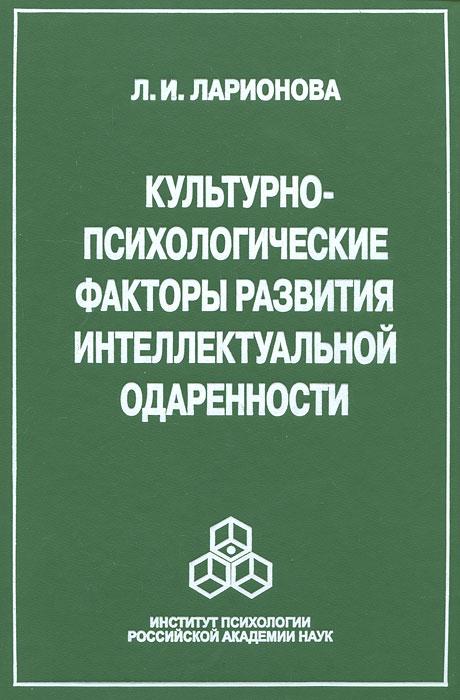 Культурно-психологические факторы развития интеллектуальной одаренности, Л. И. Ларионова