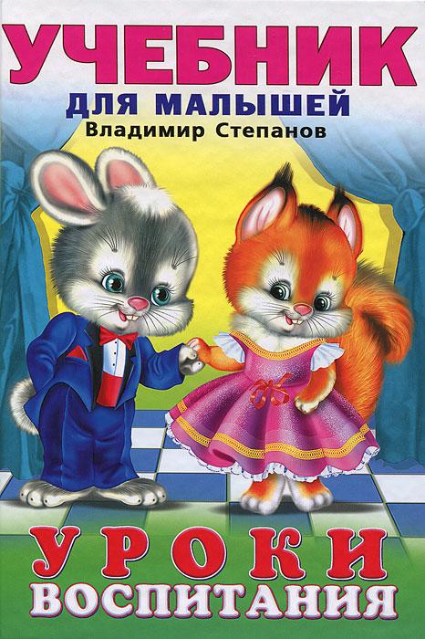 Уроки воспитания, Владимир Степанов