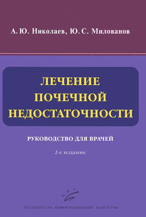 Лечение почечной недостаточности. Руководство для врачей, А. Ю. Николаев, Ю. С. Милованов