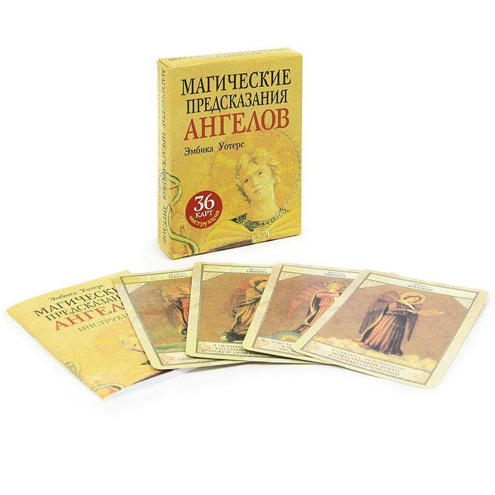 Магические предсказания ангелов (набор из 36 карт + брошюра), Эмбика Уотерс