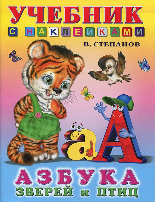 Азбука зверей и птиц, В. Степанов