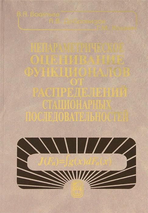 Непараметрическое оценивание функционалов от распределений стационарных последовательностей, В. А. Васильев, А. В. Добровидов, Г. М. Кошкин