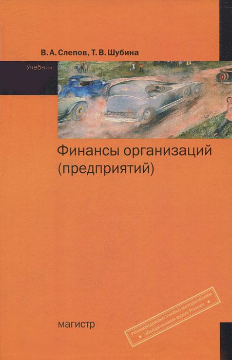 Финансы организации (предприятий), В. А. Слепов, Т. В. Шубина