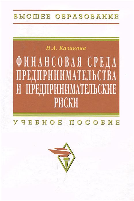 Финансовая среда предпринимательства и предпринимательские риски, Н. А. Казакова