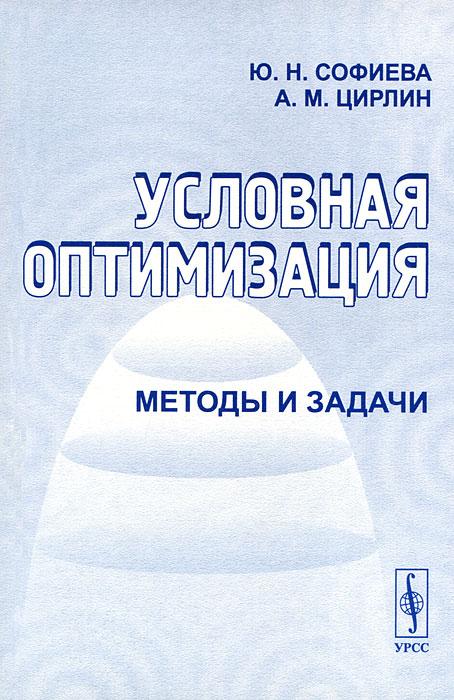 Условная оптимизация. Методы и задачи, Ю. Н. Софиева, А. М. Цирлин