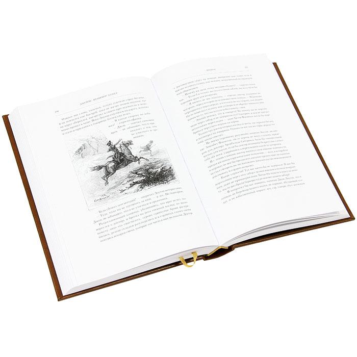Шпион, или Повесть о нейтральной территории (подарочное издание), Джеймс Фенимор Купер
