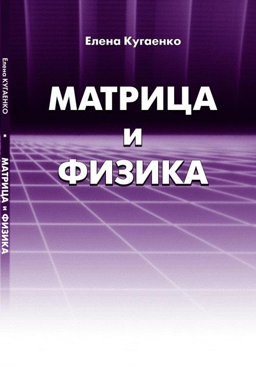 Матрица и физика, Елена Кугаенко