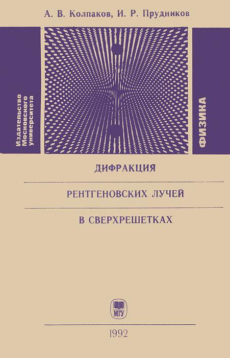 Дифракция рентгеновских лучей в сверхрешетках, А. В. Колпаков, И. Р. Прудников