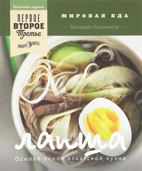 Лапша. Основа основ азиатской кухни, Ватчарин Бхумичитр