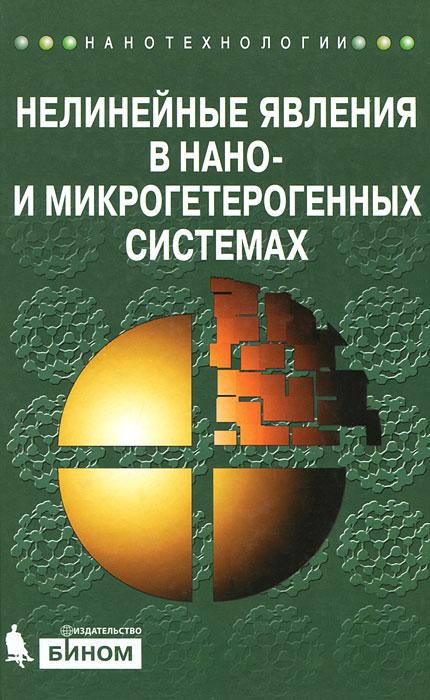 Нелинейные явления в нано- и микрогетерогенных системах, С. А. Гриднев, Ю. Е. Калинин, А. В. Ситников, О. В. Стогней
