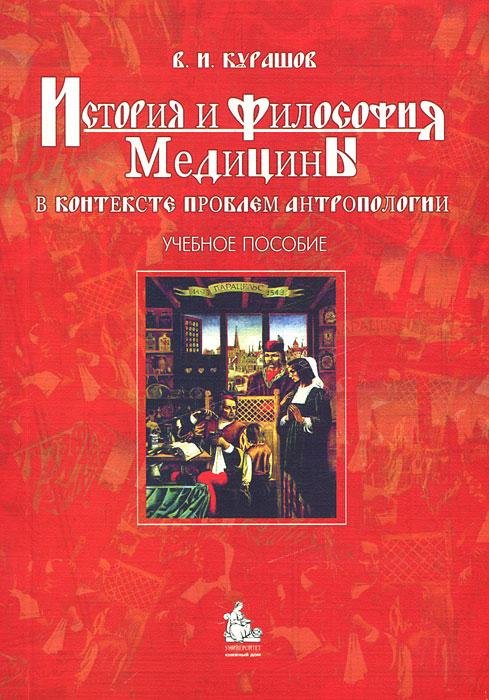История и философия медицины в контексте проблем антропологии, В. И. Курашов