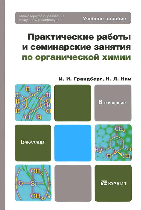 Практические работы и семинарские занятия по органической химии, И. И. Грандберг, Н. Л. Нам