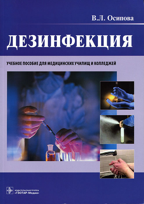 Дезинфекция, В. Л. Осипова