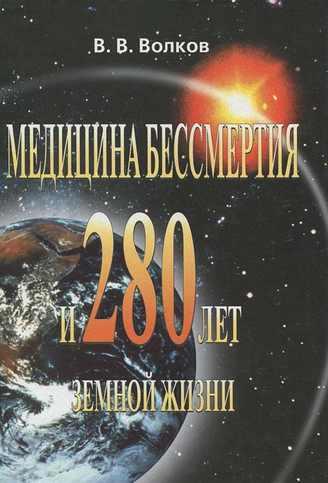 Медицина бессмертия и 280 лет земной жизни, В. В. Волков