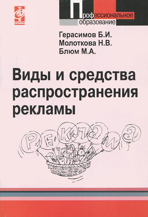 Виды и средства распространения рекламы, Б. И. Герасимов, М. А. Блюм, Н. В. Молоткова