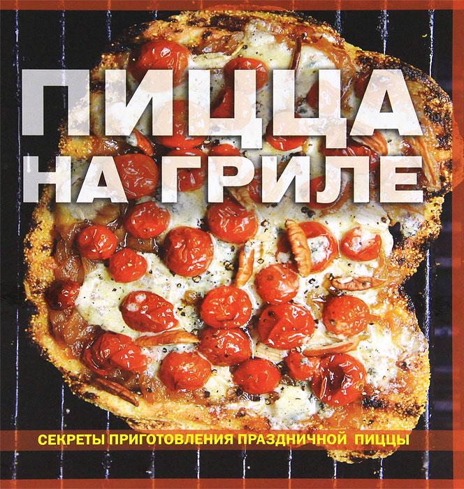 Пицца на гриле, Элизабет Кармел, Боб Бламер